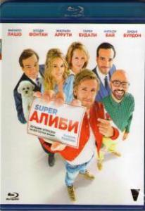SuperАлиби (Blu-ray)