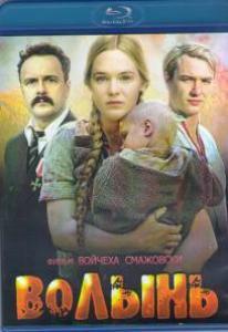 Волынь (Blu-ray)