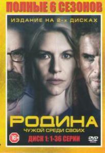 Родина (Чужой среди своих) 6 Сезонов (72 серии) (2 DVD)
