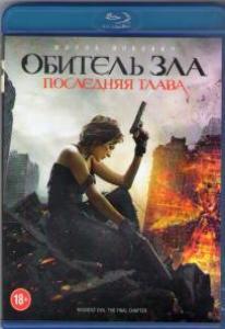 Обитель зла Последняя глава 3D 2D (Blu-ray)
