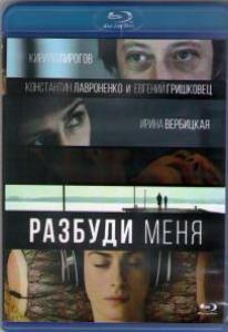 Разбуди меня (Blu-ray)