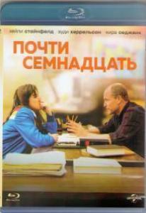 Почти семнадцать (Blu-ray)