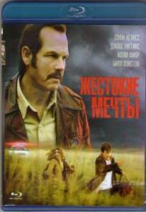 Жестокие мечты (Blu-ray)