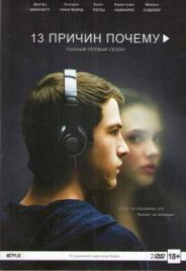 13 причин почему 1 Сезон (13 серий) (2 DVD)