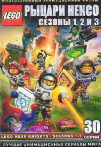 Lego Рыцари Нексо 1,2,3 Сезоны (30 серий) (3 DVD)