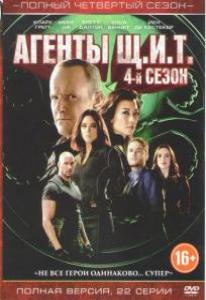 Агенты ЩИТ 4 Сезон (22 серии)