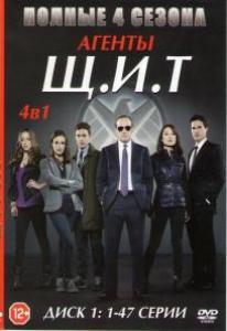 Агенты ЩИТ 4 Сезона (94 серии) (2 DVD)