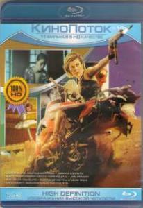 Кинопоток 95 (Обитель зла Последняя глава / Звонки / Золото / Манчестер у моря / Почти семнадцать / Вне правил / Все что у нас было / Жестокие мечты / После тебя / Балерина / Персональный покупатель) (Blu-ray)