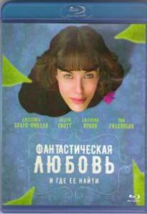 Фантастическая любовь и где ее найти (Blu-ray)