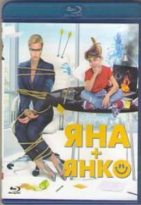 Яна Янко (Blu-ray)