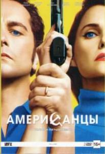 Американцы 5 Сезон (13 серий) (2 DVD)