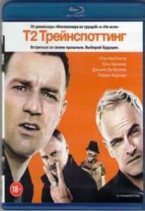 Т2 Трейнспоттинг (На игле 2) (Blu-ray)