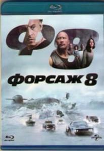 Форсаж 8 (Blu-ray)