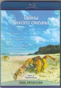 BBC Тайны Тихого океана 2 Часть Переселенцы (Blu-ray)