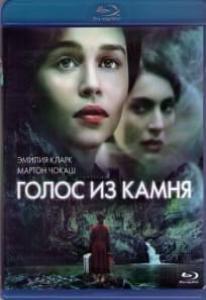 Голос из камня (Blu-ray)
