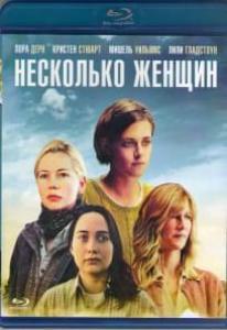 Несколько женщин (Blu-ray)