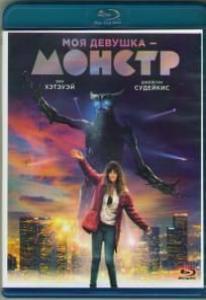 Моя девушка монстр (Blu-ray)