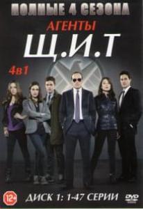 Агенты ЩИТ (47 серий)