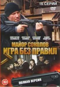 Майор Соколов 2 Сезон Игра без правил (16 серий)