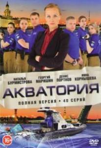 Акватория (40 серий)