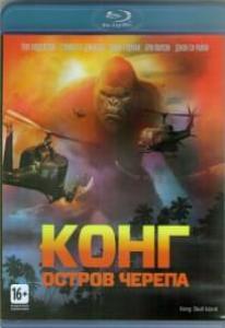 Конг Остров черепа (Blu-ray)