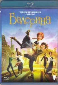 Балерина 3D 2D (Blu-ray)