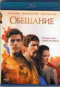 Обещание (Blu-ray)