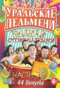 Уральские пельмени Полная смехоколлекция 1 Часть 44 выпуска