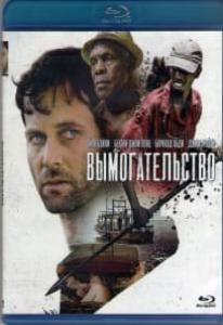 Вымогательство (Blu-ray)