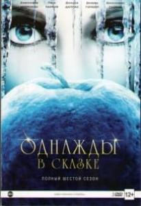 В некотором царстве (Однажды в сказке) 6 Сезон (22 серии) (3 DVD)