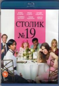Столик 19 (Blu-ray)