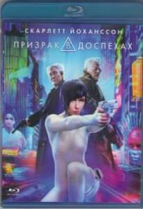 Призрак в доспехах 3D 2D (Blu-ray)