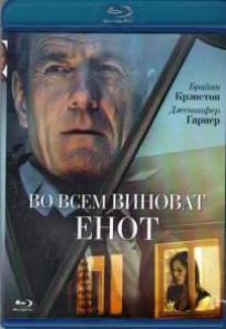 Во всем виноват енот (Blu-ray)