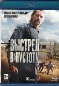 Выстрел в пустоту (Blu-ray)
