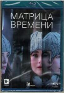 Матрица времени (Blu-ray)