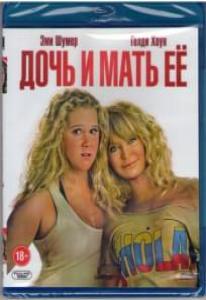 Дочь и мать её (Blu-ray)