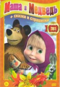Маша и медведь Первая встреча (67 серий) / Маша и Медведь Машины сказки (26 серий) / Машины страшилки (19 серий)