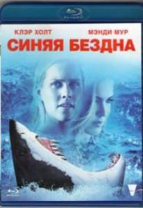 Синяя бездна (Страх глубины) (Blu-ray)