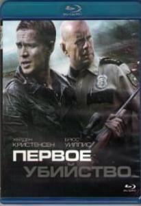 Первое убийство (Blu-ray)