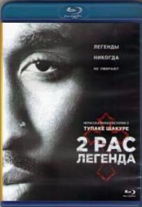 2Pac Легенда (Blu-ray)
