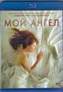 Мой ангел (Blu-ray)