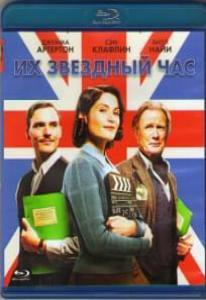 Их звездный час (Blu-ray)