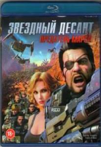 Звездный десант Предатель Марса (Blu-ray)