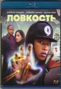 Ловкость (Blu-ray)