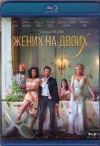 Жених на двоих (Blu-ray)