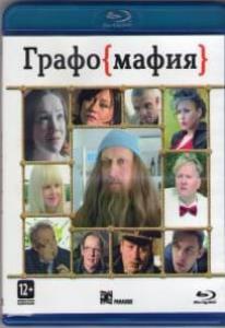 Графомафия (Blu-ray)
