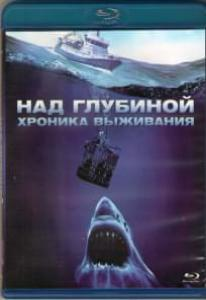 Над глубиной Хроника выживания (Blu-ray)