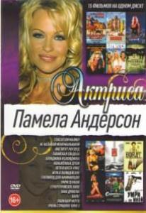 Памела Андерсон (Спасатели Малибу / не называй меня малышкой / Институт Роузвуд / Гавайская свадьба / Блондинка и блондинка / Обнаженный души / Лето в Коста Рике / Игра в полицейских / Голливуд для начинающих / Умри со мной / Супергеройское кино)