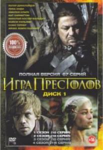 Игра престолов 7 Сезонов (67 серий) (2 DVD)