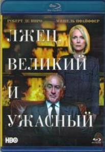 Лжец Великий и Ужасный (Blu-ray)